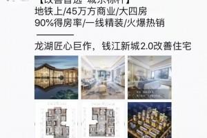 起风了降价优惠打折卖房杭州会放宽调控吗