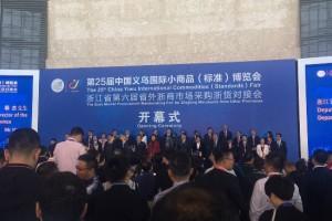 2019第25届中国义乌国际小商品(标准)博览会盛大开幕