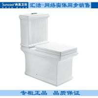 供应SUNCOO尚高连体座便器  地排水马桶 抽水马桶 SOL886