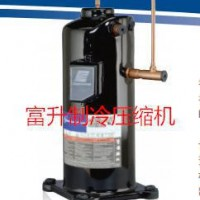 谷轮EVT空调系统主机-谷轮地板采暖涡旋压缩机 ZPI104K