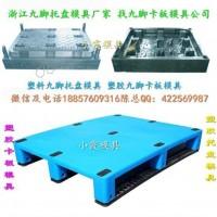 中国台州专做塑胶模具公司0.5吨周转注塑托板模具 0.5吨周转仓垫板注射模具 0.5吨周转注塑地板模具加工